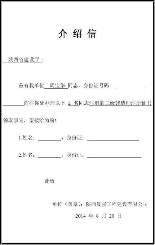 介绍信电子书封面